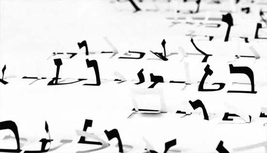 Oded Ezer Typography