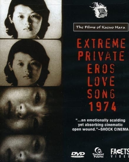 Extreme Private Eros: Love Song 1974