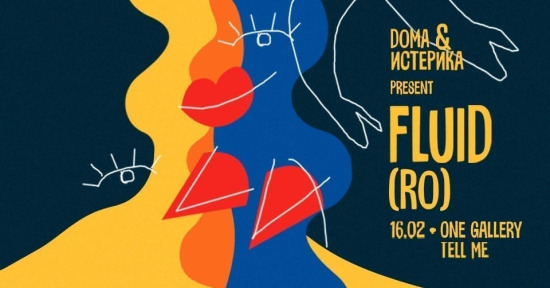 DOMA & Истерика present: FLUID (Romania)