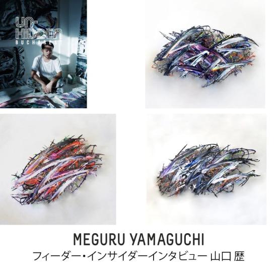 interview with MEGURU YAMAGUCHI フィーダー・インサイダーインタビュー 山口 歴